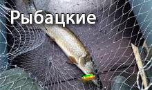 Рыбацкие