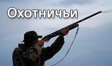 Для охотника