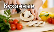 Кухонные
